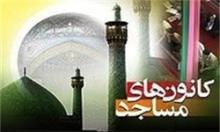 70 درصد کانونهای مساجد نهاوند در روستاها فعالیت می کنند