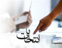 گذری بر جریان تبلیغات انتخاباتی کاندیداهای احتمالی مجلس شورای اسلامی در نهاوند